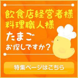 飲食店経営者様、料理職人様、卵をお探しの方はこちら
