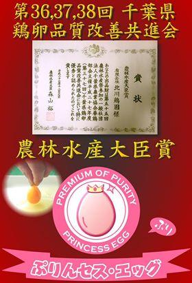 第36・37・38回の千葉県鶏卵品質改善共進会 農林水産大臣賞を受賞